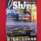 'J Ships' #31 Winter/2008 warship NAVY magazine w/DVD