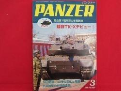 'PANZER' #437 03/2008 Japanese army military tank magazine w/DVD