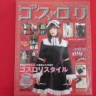 'Goth Loli' #1 gothic lolita fashion sewing handmade magazine w/pattern