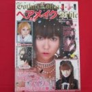 'Gothic & Lolita Bible' Hair Make-up catalog book Japan