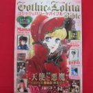 'Gothic & Lolita Bible' #15 Japanese fashion magazine w/pattern