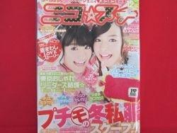 'Nicopuchi' 12/2010 Japanese low teens girl fashion magazine
