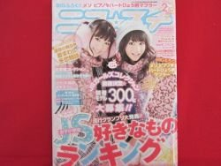 'Nicopuchi' 02/2011 Japanese low teens girl fashion magazine