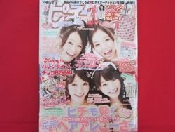 'Pichilemon' 03/2011 Japanese teens girl fashion magazine w/sticker
