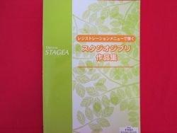Studio Ghibli 30 Electone Sheet Music Collection Book