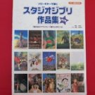 Studio Ghibli Guitar TAB 25 Sheet Music Collection Book w/CD