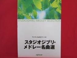 Studio Ghibli Medley 'High Rank' Piano Sheet Music Collection Book