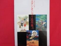 Studio Ghibli Piano Sheet Music Collection Book #2
