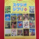 Studio Ghibli 51 Piano Sheet Music Collection Book
