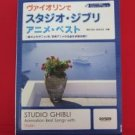 Studio Ghibli Anime BEST Violin Sheet Music Collection Book w/CD