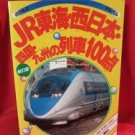 West Japan train railroad BEST 100 photo collection book