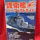 JAPAN Maritime Self Defense Force Destroyer perfect guide book / JMSDF