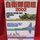 Japan Self Defense Force illustrated encyclopedia book 2002