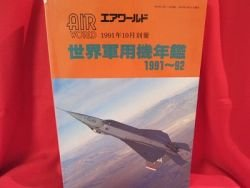 'Air World Extra' Military Aircraft Of The World air force encyclopedia book 1991 - 1992
