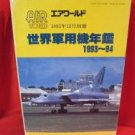 'Air World Extra' Military Aircraft Of The World air force encyclopedia book 1993 - 1994