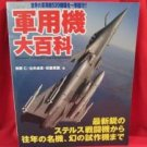 520 World Military Aircraft encyclopedia book