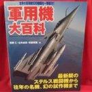 520 World Military Aircraft encyclopedia book