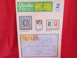 'Yushu' #2 02/1979 world stamp collection book
