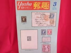 'Yushu' #3 03/1979 world stamp collection book