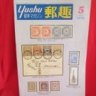 'Yushu' #5 05/1979 world stamp collection book / Korea