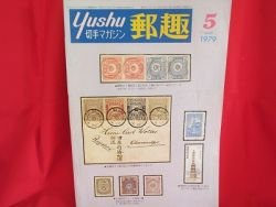 'Yushu' #5 05/1979 world stamp collection book / Korea