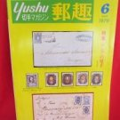 'Yushu' #6 06/1979 world stamp collection book / Russia