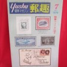 'Yushu' #7 07/1979 world stamp collection book / America