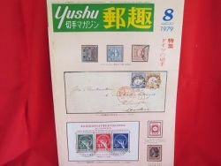 'Yushu' #8 08/1979 world stamp collection book / Germany
