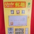 'Yushu' #9 09/1979 world stamp collection book / Spain