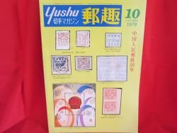 'Yushu' #10 10/1979 world stamp collection book / China