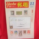 'Yushu' #11 11/1979 world stamp collection book / Switzerland