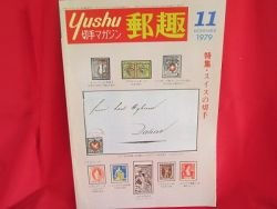 'Yushu' #11 11/1979 world stamp collection book / Switzerland