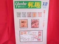 'Yushu' #12 12/1979 world stamp collection book / Sweden