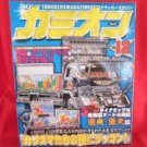 'Camion' #276 12/2005 Japenese decorated truck tractor scania magazine