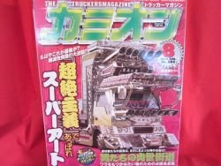 'Camion' #284 08/2006 Japenese decorated truck tractor scania magazine