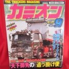 'Camion' #297 09/2007 Japenese decorated truck tractor scania magazine