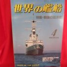 'Ships Of The World' #334 04/1984 Japanese warsh?ip NAVY magazine