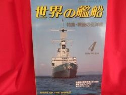 'Ships Of The World' #334 04/1984 Japanese warsh?ip NAVY magazine
