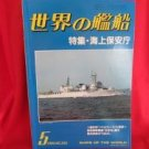 'Ships Of The World' #335 05/1984 Japanese warsh?ip NAVY magazine