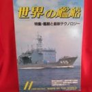 'Ships Of The World' #343 11/1984 Japanese warsh?ip NAVY magazine