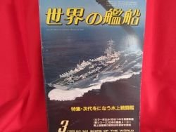 'Ships Of The World' #348 03/1985 Japanese warsh?ip NAVY magazine