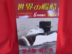 'Ships Of The World' #352 06/1985 Japanese warsh?ip NAVY magazine