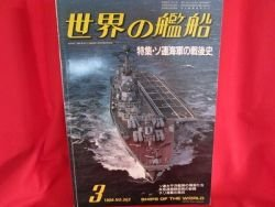 'Ships Of The World' #362 03/1986 Japanese warsh?ip NAVY magazine