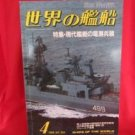 'Ships Of The World' #363 04/1986 Japanese warsh?ip NAVY magazine