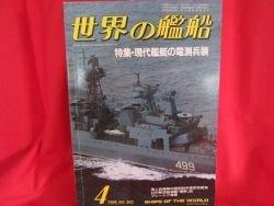 'Ships Of The World' #363 04/1986 Japanese warsh?ip NAVY magazine