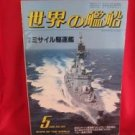 'Ships Of The World' #364 05/1986 Japanese warsh?ip NAVY magazine