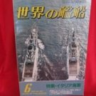 'Ships Of The World' #365 06/1986 Japanese warsh?ip NAVY magazine