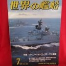 'Ships Of The World' #366 07/1986 Japanese warsh?ip NAVY magazine