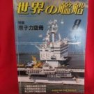 'Ships Of The World' #367 08/1986 Japanese warsh?ip NAVY magazine