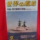 'Ships Of The World' #369 09/1986 Japanese warsh?ip NAVY magazine